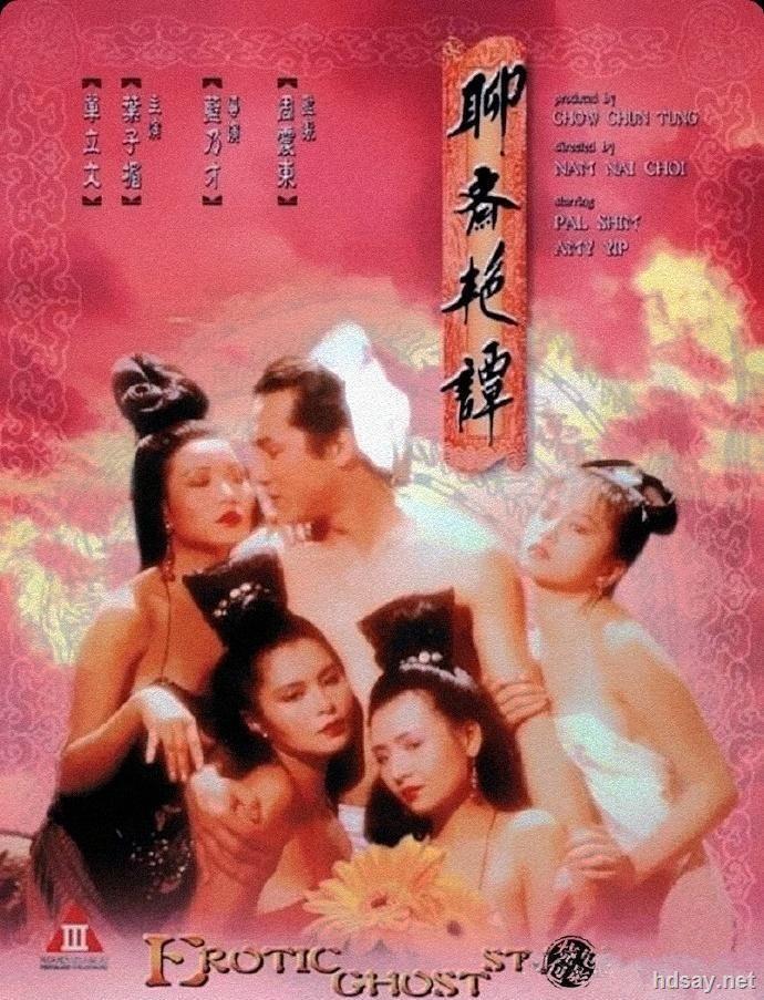 聊斋艳谭1990-2009全10集打包