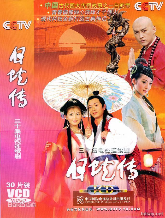 白蛇传.2004 全集