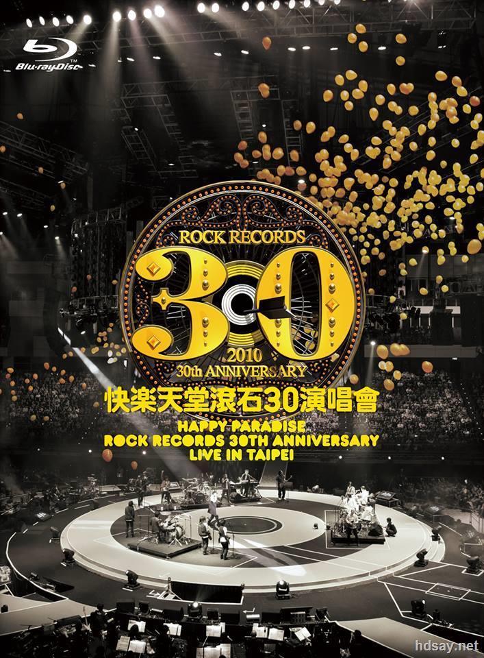 滚石30演唱会