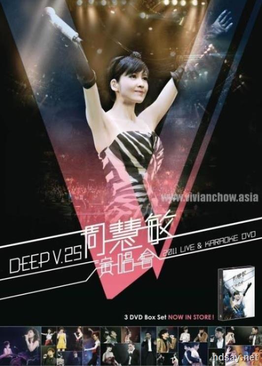 Deep V 25周年演唱会