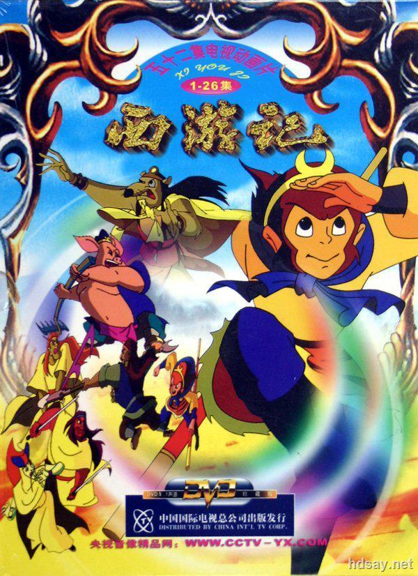 西游记动画片央视1999版