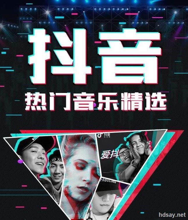 2019抖音最火歌曲