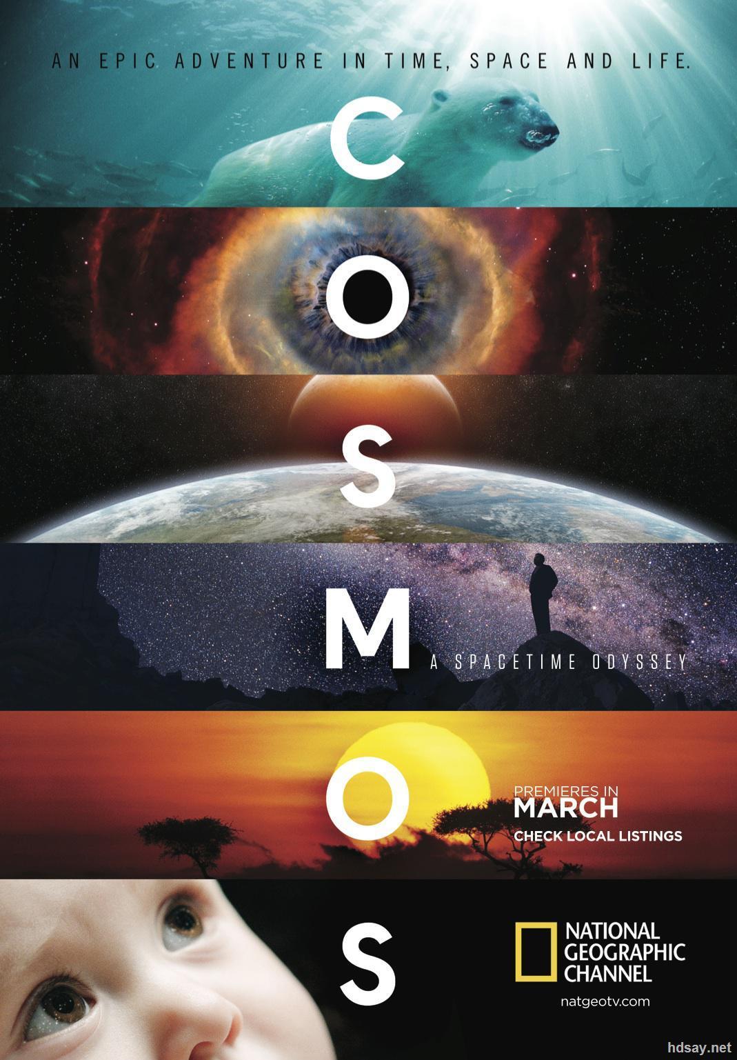 宇宙时空之旅 第一季