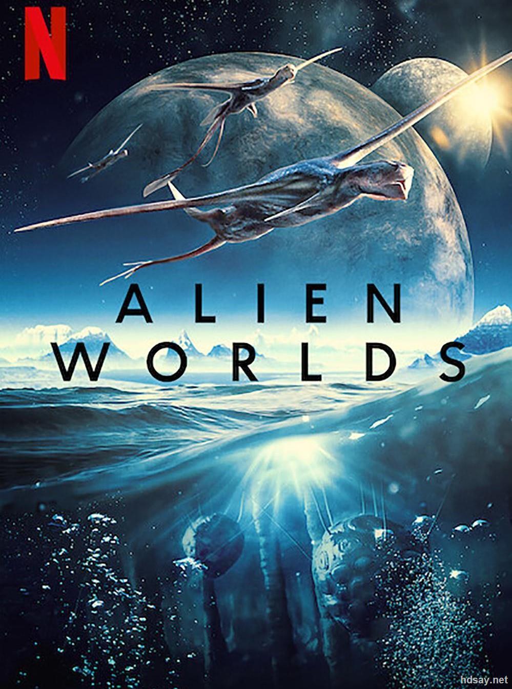 外星世界 第一季