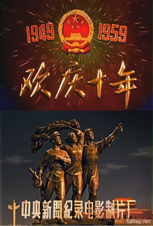 建国十周年
