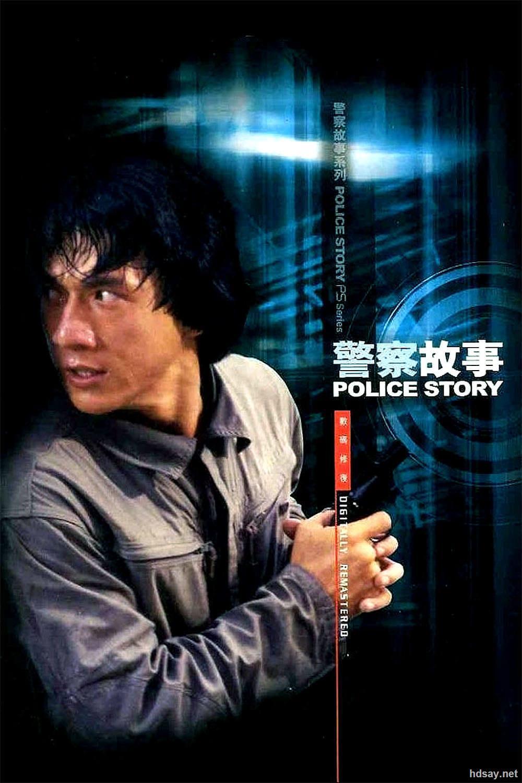 成龙警察故事6部曲
