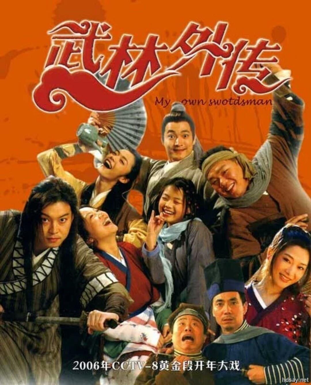 武林外传 2006